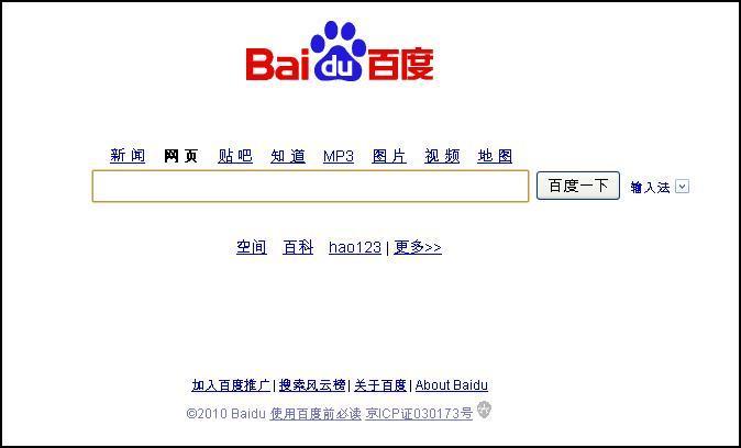 Baidu, le moteur de recherche chinois