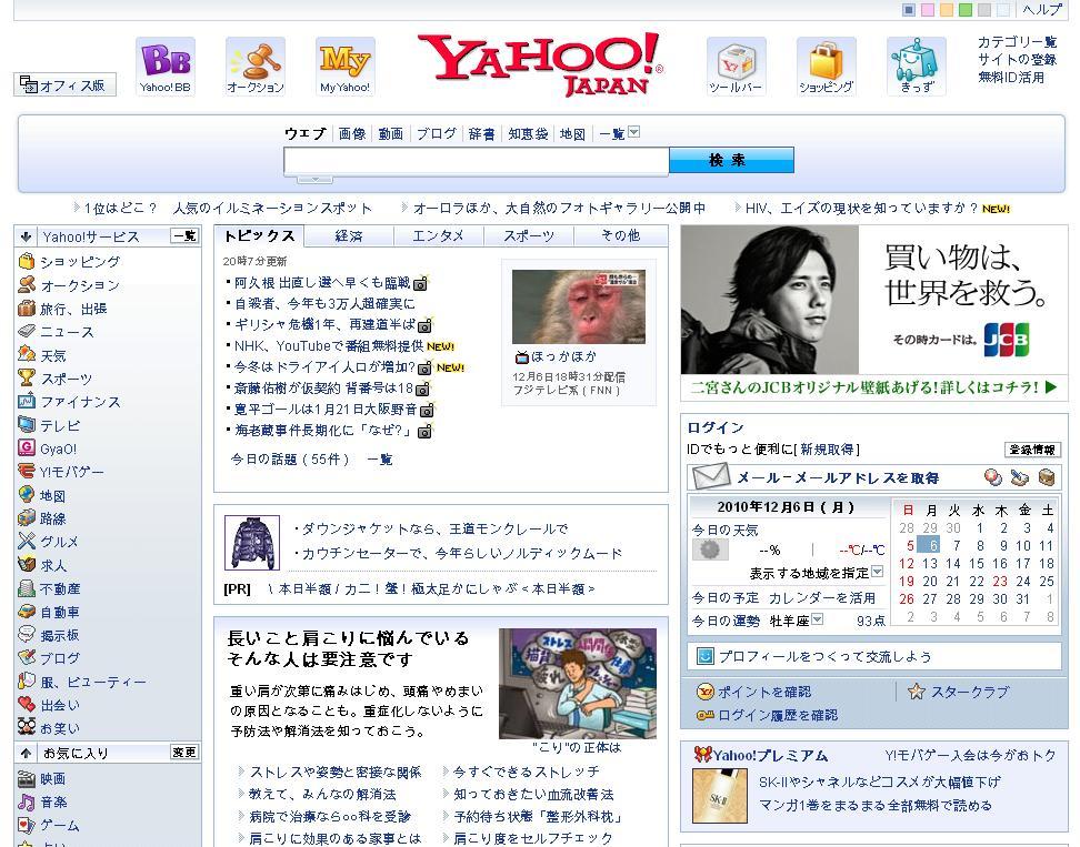 Le portail de Yahoo! Japan